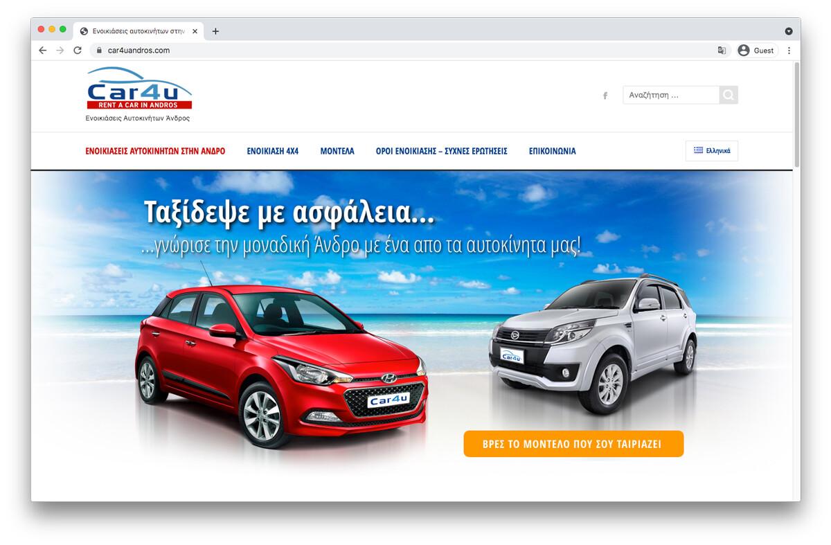 Κατασκευή ιστοσελίδας Car4u