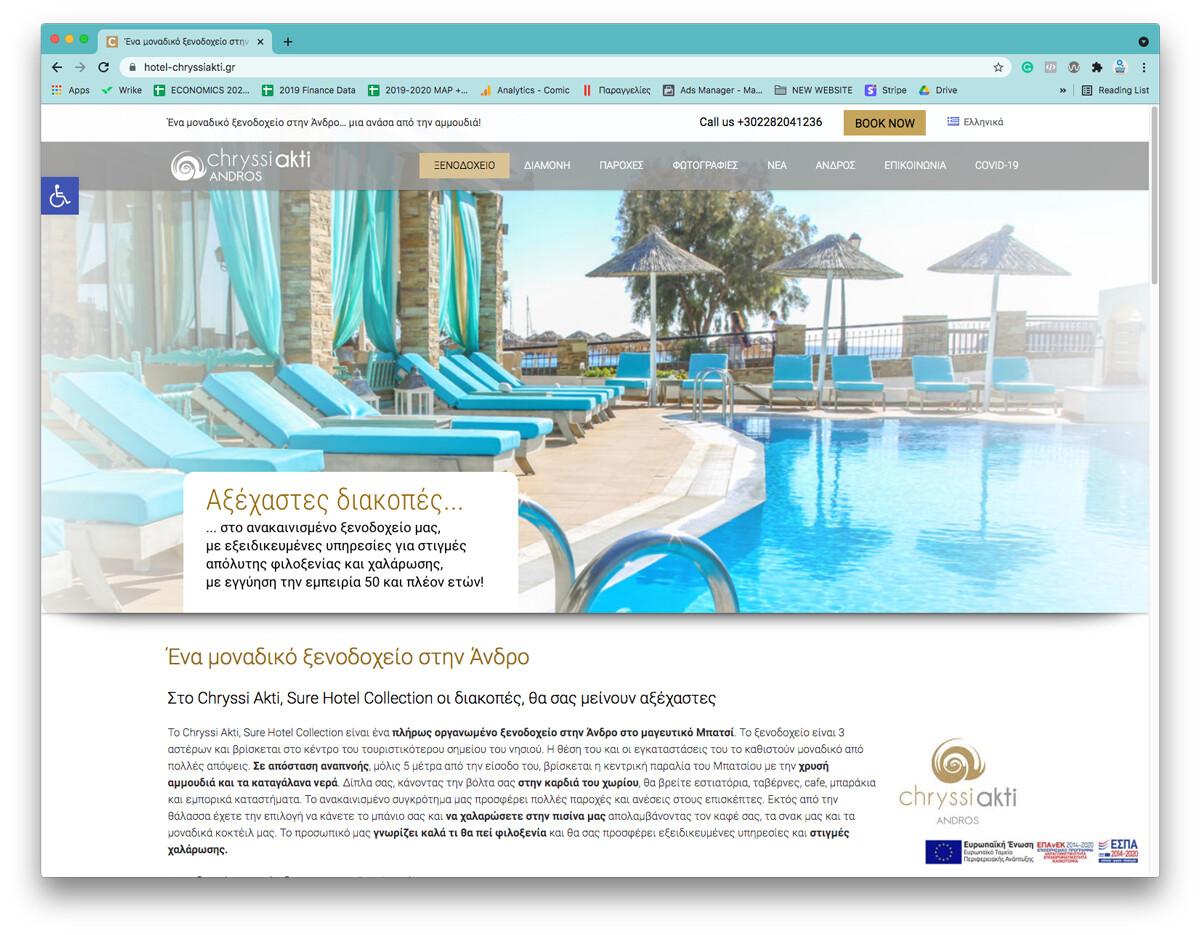 Κατασκευή ιστοσελίδας Hotel Chryssi Akti