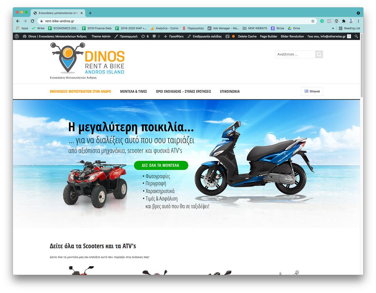 Κατασκευή ιστοσελίδας Dinos Rent a Bike