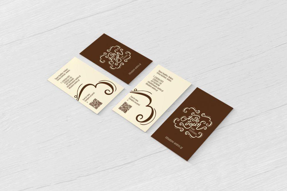 Σχεδιασμός Λογοτύπου + Εταιρικής Ταυτότητα εστιατορίου Λιθοδομή
