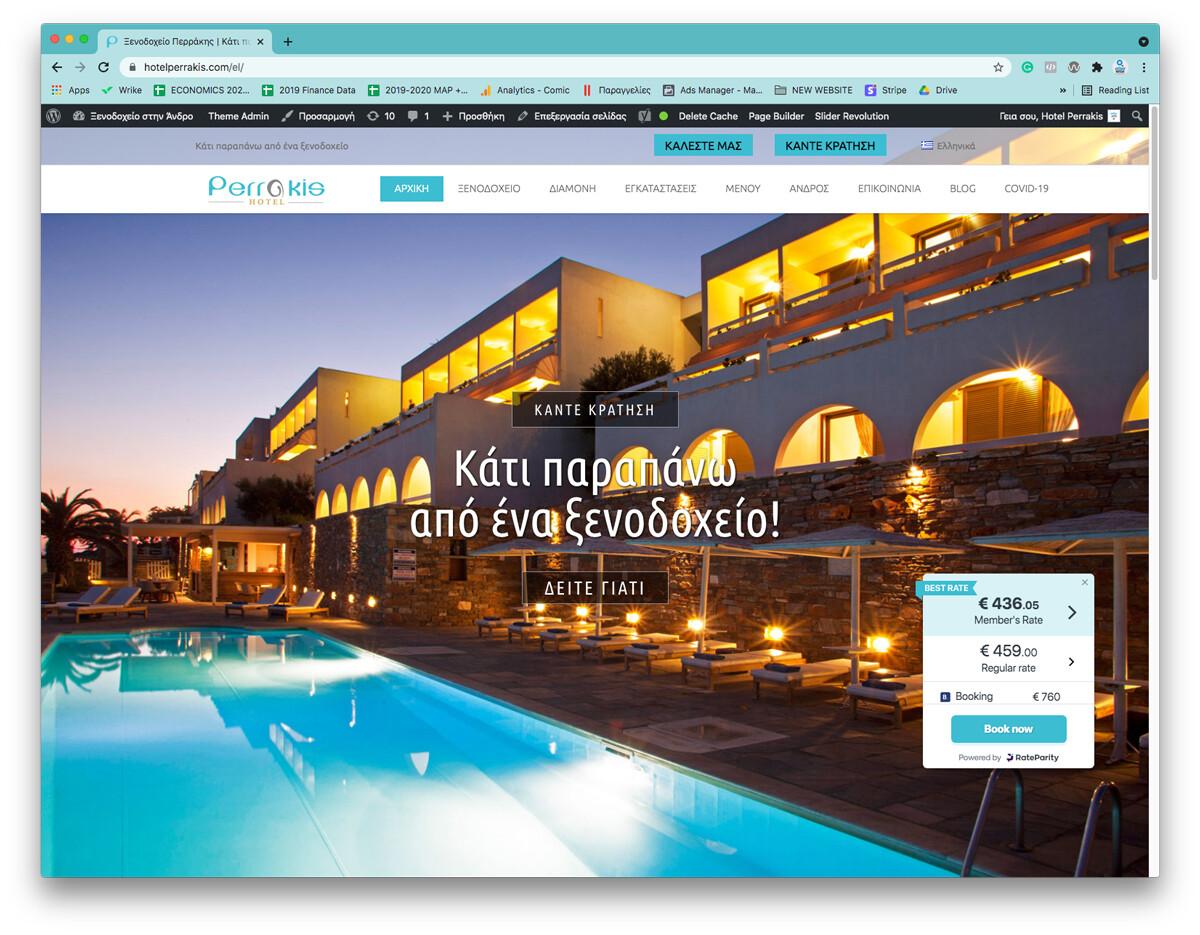 Κατασκευή ιστοσελίδας Hotel Perrakis